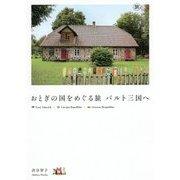 おとぎの国をめぐる旅 バルト三国へ(旅のヒントBOOK) [単行本]
