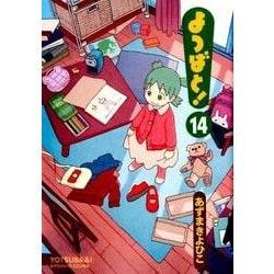 よつばと!(14)(電撃コミックス) [コミック]