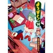 よつばと!(14) (電撃コミックス) [コミック]