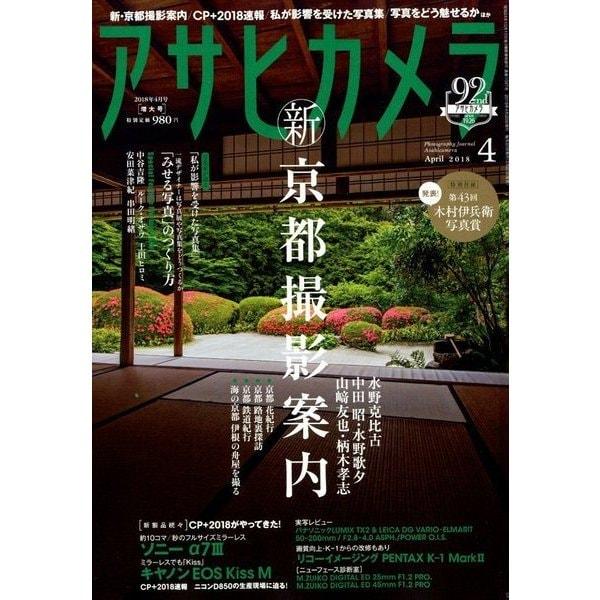 アサヒカメラ 2018年 04月号 [雑誌]