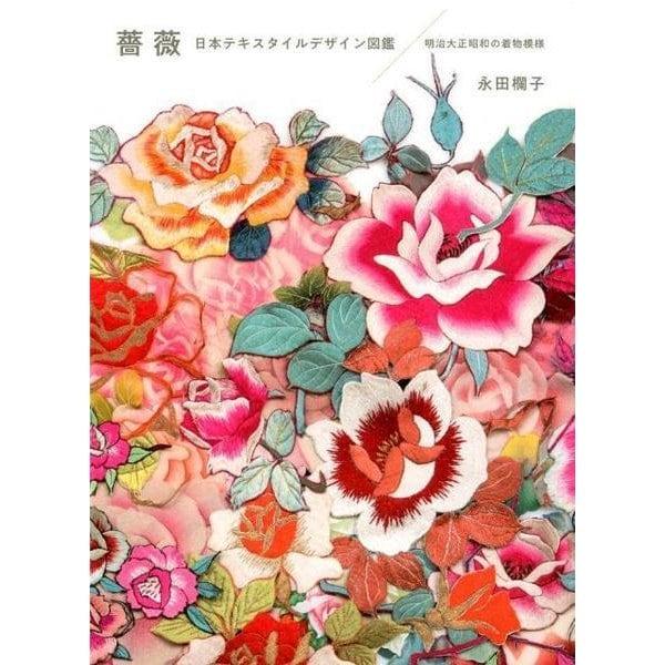 薔薇 日本テキスタイルデザイン図鑑-明治大正昭和の着物模様 [単行本]