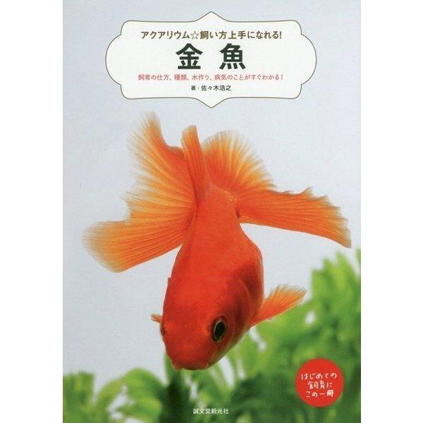 金魚-飼育の仕方、種類、水作り、病気のことがすぐわかる! (アクアリウム☆飼い方上手になれる!) [単行本]