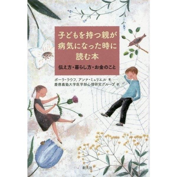 子どもを持つ親が病気になった時に読む本-伝え方・暮らし方・お金のこと [単行本]