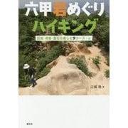 六甲岩めぐりハイキング-巨岩・奇岩・霊石を楽しむ9コース+α [単行本]