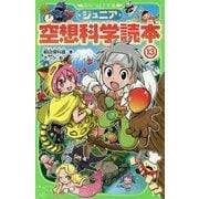 ジュニア空想科学読本13 (角川つばさ文庫) [新書]