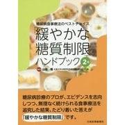「緩やかな糖質制限」ハンドブック-糖尿病食事療法のベストチョイス 第2版 [単行本]