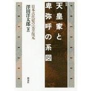 新装 天皇家と卑弥呼の系図-日本古代史の完全復元 [単行本]