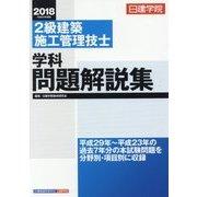 2級建築施工管理技士学科問題解説集〈平成30年度版〉 [単行本]