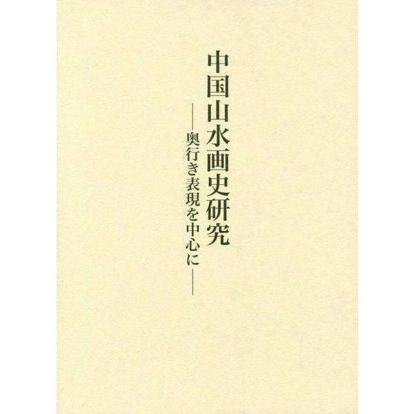 中国山水画史研究-奥行き表現を中心に [単行本]