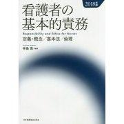 看護者の基本的責務〈2018年版〉定義・概念/基本法/倫理 [単行本]