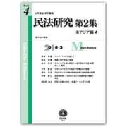 民法研究〈第2集 第4号〉東アジア編(4) [全集叢書]