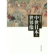 中世日本の世界像 [単行本]