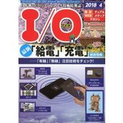 I/O (アイオー) 2018年 04月号 [雑誌]