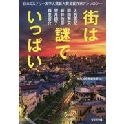 街は謎でいっぱい-日本ミステリー文学大賞新人賞受賞作家アンソロジー [文庫]