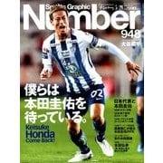 Sports Graphic Number (スポーツ・グラフィック ナンバー) 2018年 3/29号 [雑誌]