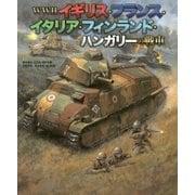 WW2 イギリス・フランス・イタリア・フィンランド・ハンガリーの戦車 [単行本]