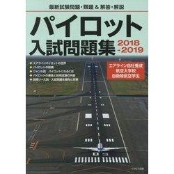 パイロット入試問題集〈2018-2019〉 [単行本]