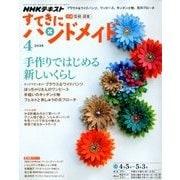 NHK すてきにハンドメイド 2018年 04月号 [雑誌]