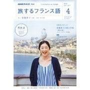 TV旅するフランス語 2018年 04月号 [雑誌]