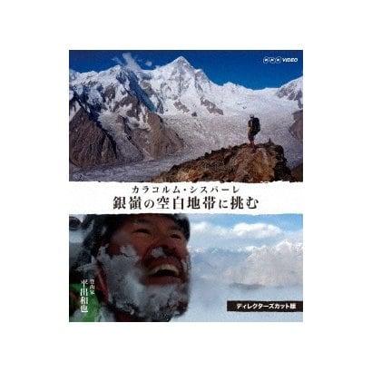 銀嶺の空白地帯に挑む カラコルム・シスパーレ ディレクターズカット版 [Blu-ray Disc]