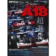 GP Car Story Vol.23(SAN-EI MOOK) [ムックその他]
