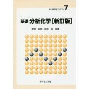基礎 分析化学 新訂版 (新・物質科学ライブラリ〈7〉) [全集叢書]