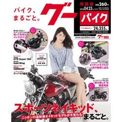 Goo Bike 関西版 2018年 4/23号 [雑誌]