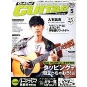Go ! Go ! GUITAR (ギター) 2018年 05月号 [雑誌]