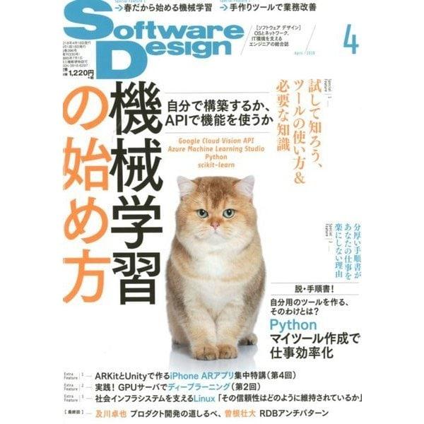 Software Design (ソフトウエア デザイン) 2018年 04月号 [雑誌]