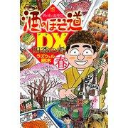 酒のほそ道DX 四季の肴春編(ニチブンコミックス) [コミック]