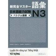 新完全マスター語彙 日本語能力試験N3 ベトナム語版 [単行本]