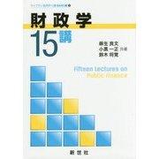 財政学15講(ライブラリ経済学15講BASIC編〈4〉) [全集叢書]