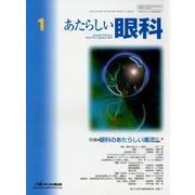 あたらしい眼科 Vol.35 No.1 [単行本]