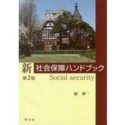 新社会保障ハンドブック 第2版 [単行本]