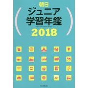 朝日ジュニア学習年鑑〈2018〉 [単行本]