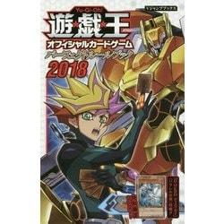 遊☆戯☆王オフィシャルカードゲーム パーフェクトルールブック2018 [ムック・その他]
