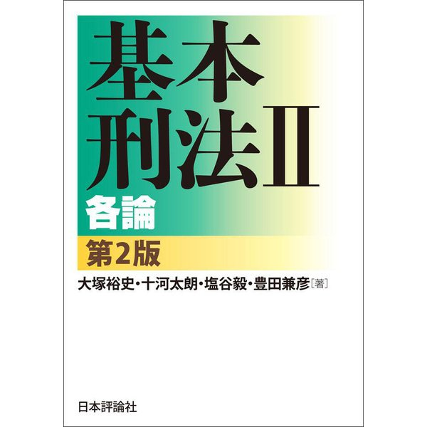 基本刑法〈2〉各論 第2版 [単行本]