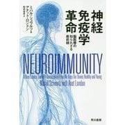 神経免疫学革命―脳医療の知られざる最前線 [単行本]