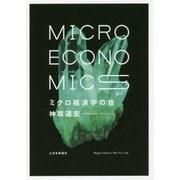 ミクロ経済学の技 [単行本]