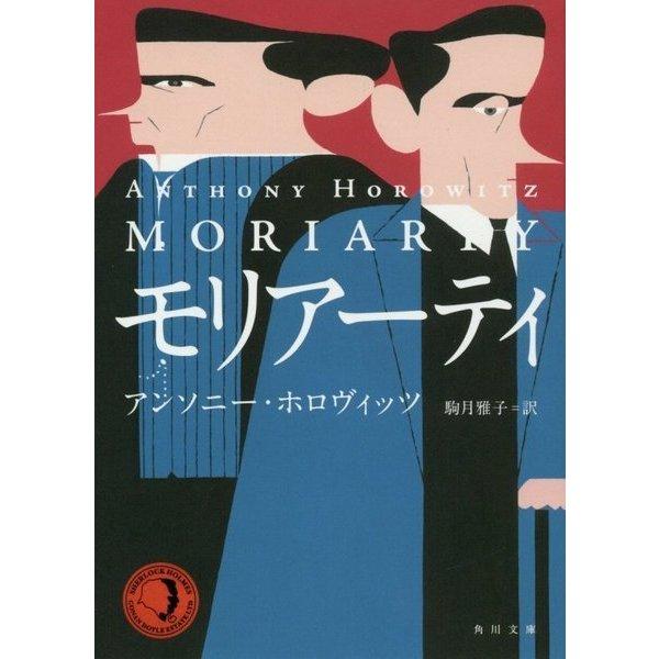 モリアーティ(角川文庫) [文庫]