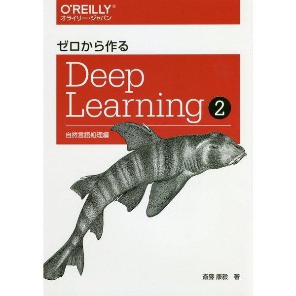 ゼロから作るDeep Learning〈2〉自然言語処理編 [単行本]