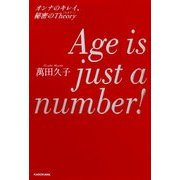 Age is just a number!―オンナのキレイ、秘密のTheory [単行本]