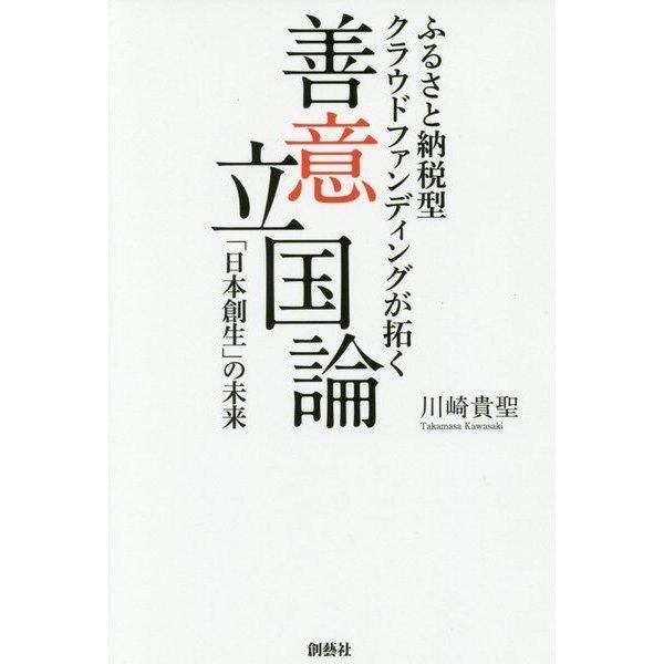 善意立国論―ふるさと納税型クラウドファンディングが拓く「日本創生」の未来 [単行本]