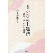 かなの上達法―俳句で学ぶかな書道 新版 [全集叢書]