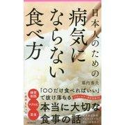 日本人のための病気にならない食べ方(フォレスト2545新書) [新書]