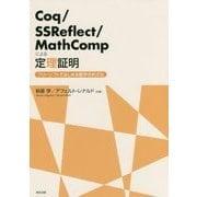 Coq/SSReflect/MathCompによる定理証明―フリーソフトではじめる数学の形式化 [単行本]