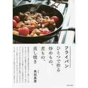 フライパンひとつで作る炒めもの、煮もの、蒸し焼き [単行本]