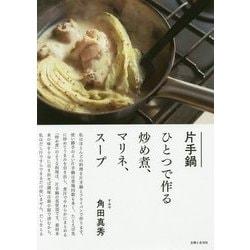 片手鍋ひとつで作る炒め煮、マリネ、スープ [単行本]