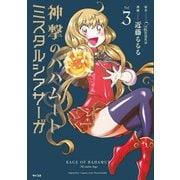 神撃のバハムートミスタルシアサーガ Vol.3(サイコミ) [コミック]