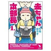 赤ちゃん本部長 1(ワイドKC) [コミック]